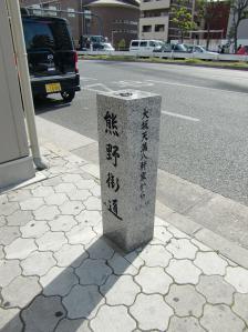 熊野街道石柱③