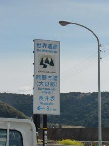 長井坂への案内表示