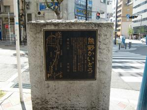 熊野街道の石標
