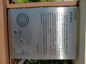 津守廃寺の説明板