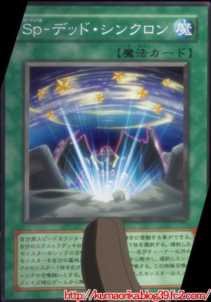 1-デッドシンクロン