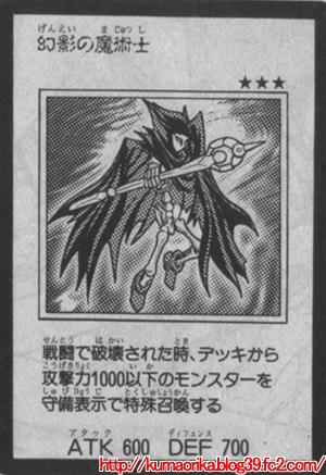 幻影の魔術師