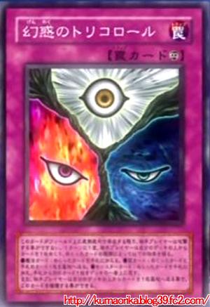 2-幻惑のトリコロール