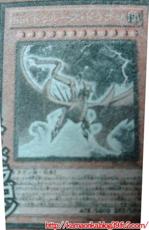 Sinトゥルース・ドラゴン