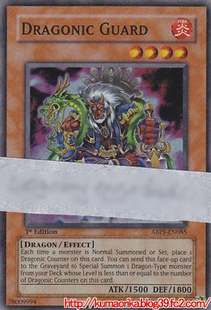 dragonicguard.jpg