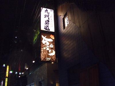 沖縄ダイニング ちゅらり 恵比寿店
