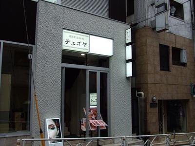 チェゴヤ 恵比寿店