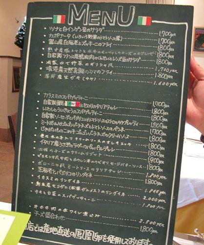 IL BAFFONE (イル・バッフォーネ) メニュー
