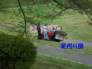 芝刈り団20100421