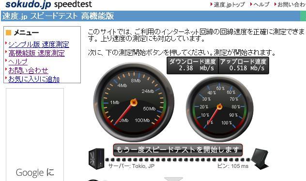 speedUQwimax.jpg