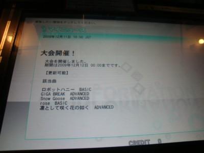 09121201DSC02382.JPG