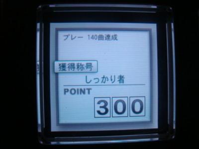 09122601DSC02425.JPG