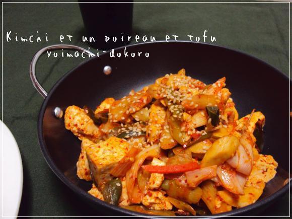キムチネギ豆腐