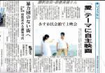 神奈川新聞『隠し通す愛のBIGAKU』2009.9.19記事掲載