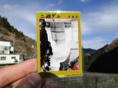 二瀬ダムスタッフ謹製ダムカード