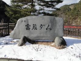 小仁熊ダム5 記念碑?