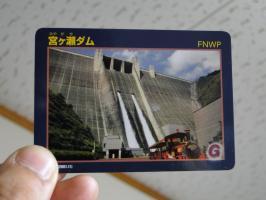 宮ヶ瀬ダム7(ダムカード)