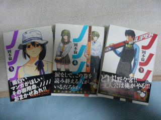 ノノノノ 第5~7巻
