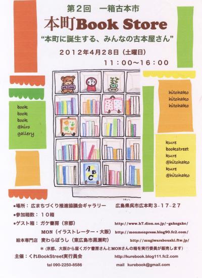 4月<縮小>第2回一箱古本市