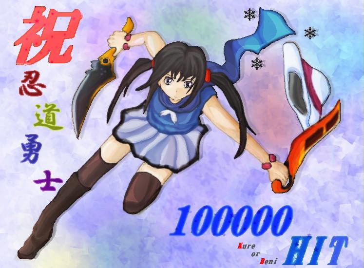 忍道10万HIT記念21