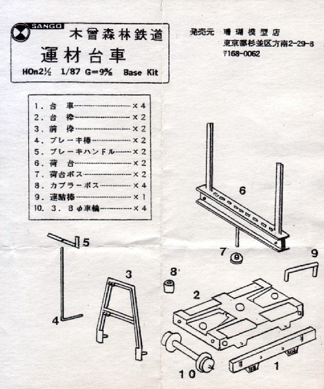 trim_a8_unzai2_ai.jpg
