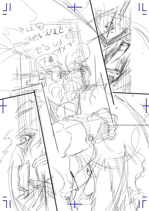 挿絵4逆襲の救世主設定画など-05