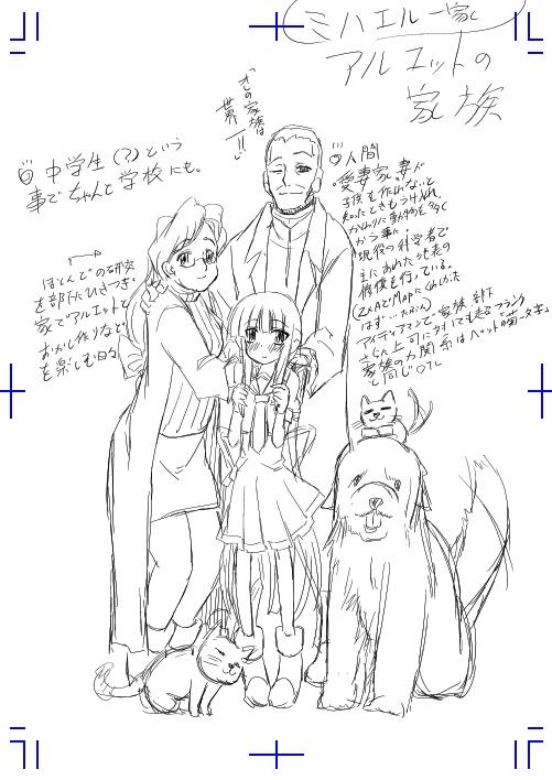 アルエットの家族原稿-06