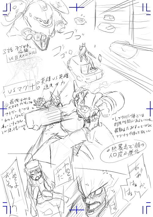 男の戦い原稿-08