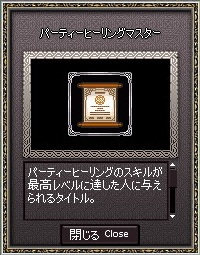 mabinogi_2010_03_10_005.jpg