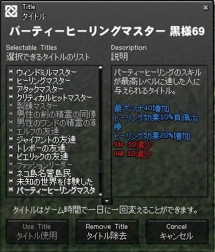 mabinogi_2010_03_10_007.jpg