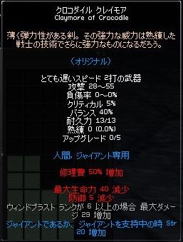 mabinogi_2010_03_15_001.jpg
