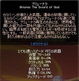 mabinogi_2010_04_24_018.jpg