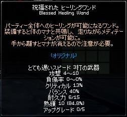 mabinogi_2010_04_30_037.jpg