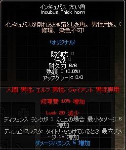 mabinogi_2010_07_23_020.jpg