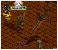 でけえ剣2