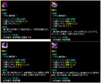 霊術師スキル2