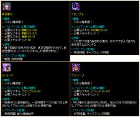 霊術師スキル3