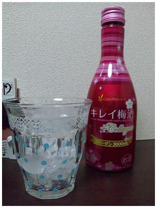 キレイ梅酒