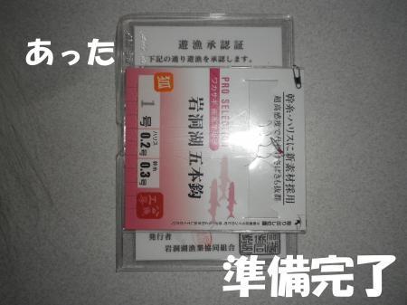 2013-10-11-1+001_convert_20131011090027.jpg