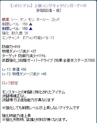 上級コロ盾+10