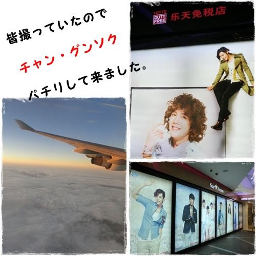 2011-8免税店と帰り飛行機