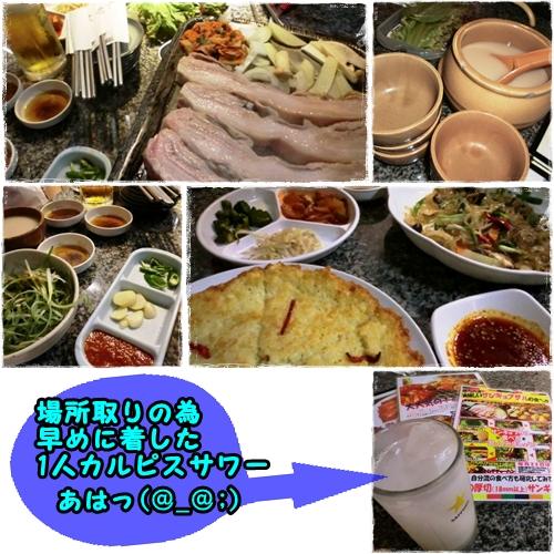 2011-09-30夕食飲み会韓国料理