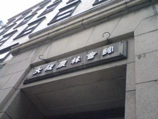 大阪農林会館-入り口