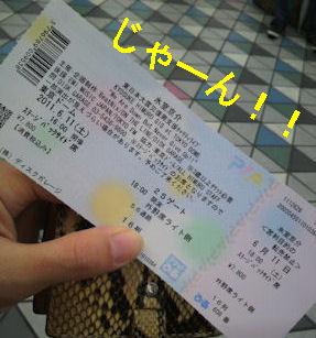 2011.6.11チケット