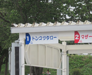 2011.6.5とんこつ
