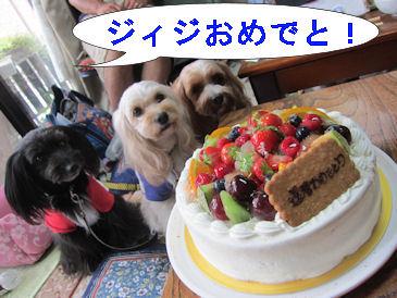 2011.6.12じいじおめでと!