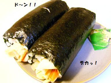 朝青龍でも食べきられへんぞ~!