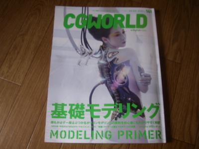 cgworld141