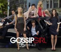 GossipGirl2.jpg