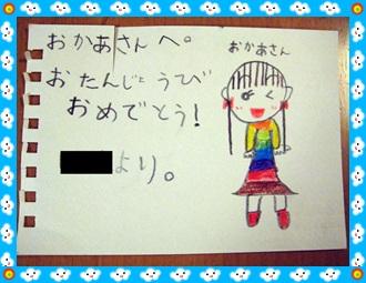 IMG_6441 春菜からの手紙